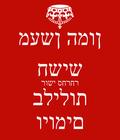 #Hebrew