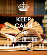 KEEP CALM AND مبروك النجاح  لفصل 1 اعدادى بنات