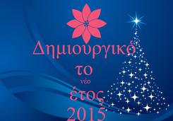 Poster: Δημιουργικό  το  νέο  έτος 2015
