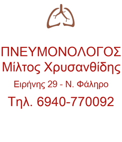 Poster: ΠΝΕΥΜΟΝΟΛΟΓΟΣ Μίλτος Χρυσανθίδης Ειρήνης 29 - Ν. Φάληρο Τηλ. 6940-770092