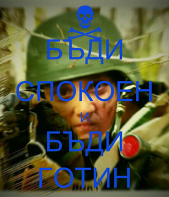 Poster: БЪДИ СПОКОЕН И БЪДИ ГОТИН