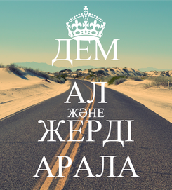 Poster: ДЕМ АЛ ЖӘНЕ ЖЕРДІ АРАЛА