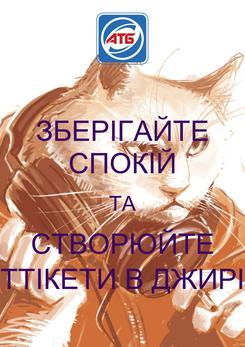 Poster: ЗБЕРІГАЙТЕ СПОКІЙ ТА СТВОРЮЙТЕ ТТІКЕТИ В ДЖИРІ
