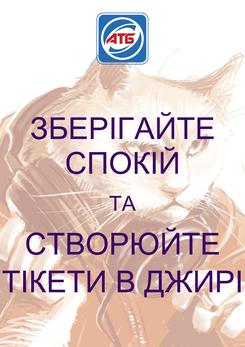 Poster: ЗБЕРІГАЙТЕ СПОКІЙ ТА СТВОРЮЙТЕ ТІКЕТИ В ДЖИРІ