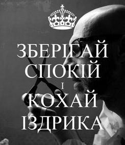 Poster: ЗБЕРІГАЙ СПОКІЙ І КОХАЙ ІЗДРИКА