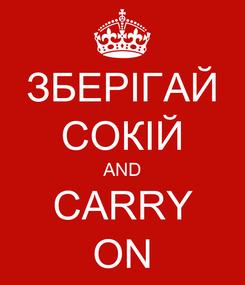 Poster: ЗБЕРІГАЙ CОКІЙ AND CARRY ON