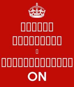 Poster: ОРУДИЯ МОТИВАЦИИ И САМОМОТИВАЦИИ ON