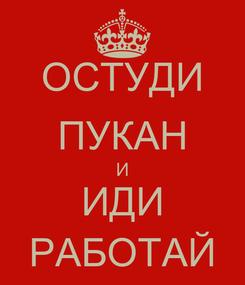Poster: ОСТУДИ ПУКАН И ИДИ РАБОТАЙ