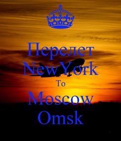 Poster: Перелет NewYork To Moscow Omsk
