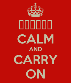 Poster: Просто CALM AND CARRY ON