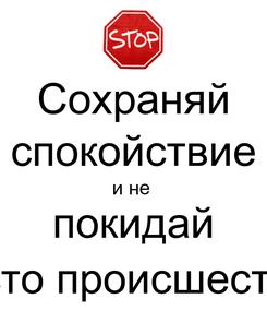 Poster: Сохраняй спокойствие и не  покидай место происшествия