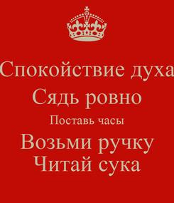 Poster: Спокойствие духа Сядь ровно Поставь часы Возьми ручку Читай сука