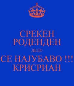 Poster: СРЕКЕН РОДЕНДЕН ДЕДО СЕ НАЈУБАВО !!! КРИСРИАН