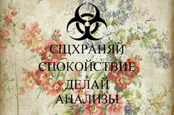 Poster: СЩХРАНЯЙ СПОКОЙСТВИЕ и ДЕЛАЙ АНАЛИЗЫ