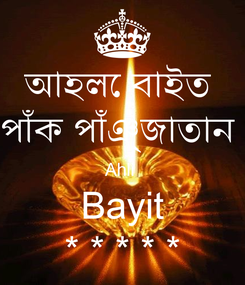 Poster: আহলে বাইত  পাঁক পাঁঞ্জাতান  Ahli  Bayit * * * * *