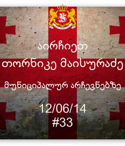 Poster: აირჩიეთ თორნიკე მაისურაძე მუნიციპალურ არჩევნებზე 12/06/14 #33