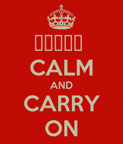 Poster: ერთად  CALM AND CARRY ON