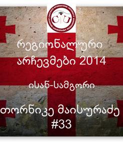 Poster: რეგიონალური  არჩევმები 2014 ისან-სამგორი თორნიკე მაისურაძე  #33