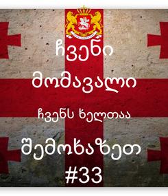 Poster: ჩვენი მომავალი ჩვენს ხელთაა შემოხაზეთ  #33