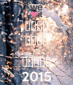 Poster: ᴋᴇᴇᴘ ᴄᴀʟᴍ ᴀɴᴅ ʜᴀᴘᴘʏ 2015