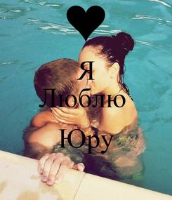 Poster: Я Люблю   Юру