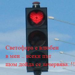 Poster: Светофара е влюбен  в мен .. всеки път щом дойда се зачервява..!!