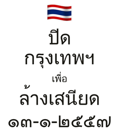 Poster: ปิด กรุงเทพฯ เพื่อ ล้างเสนียด ๑๓-๑-๒๕๕๗