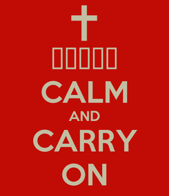 Poster: Зачем CALM AND CARRY ON
