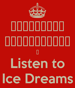 Poster: СОХРАНИТЬ СПОКОЙСТВИЕ И Listen to Ice Dreams