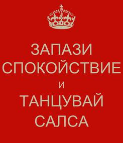 Poster: ЗАПАЗИ СПОКОЙСТВИЕ И ТАНЦУВАЙ САЛСА