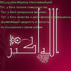 Poster: 66الماجدАль-Маджид Наиславнейший Тот, у Кого полное совершенство;  Тот, у Кого прекрасное величие;  Тот, у Кого качества и дела велики и совершенны;   проявляющий щедрость и милость  по отношению к своим рабам.