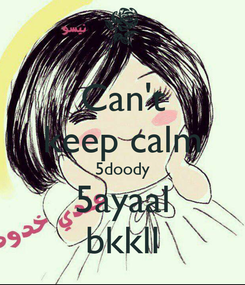 Poster: Can't keep calm 5doody 5ayaal bkkll