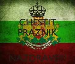 Poster: CHESTIT PRAZNIK   NAZDRAVE!!!
