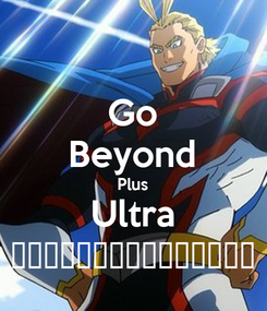 Poster: Go Beyond Plus Ultra 👍👍👍👍👍👍👍👍👍👍👍👍👍👍👍