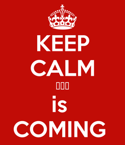 Poster: KEEP CALM ΣΑΙ is  COMING