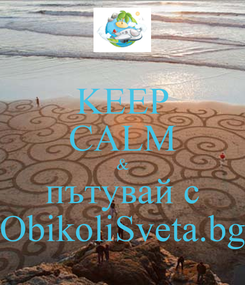 Poster: KEEP CALM & пътувай с ObikoliSveta.bg