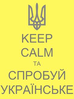 Poster: KEEP CALM ТА СПРОБУЙ УКРАЇНСЬКЕ