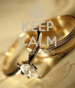 Poster: KEEP CALM أنا أخت العريس