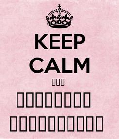 Poster: KEEP CALM أنا  صاحبـــة   العروســـه