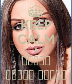 Poster: KEEP CALM & استنى ألبوم أنغام