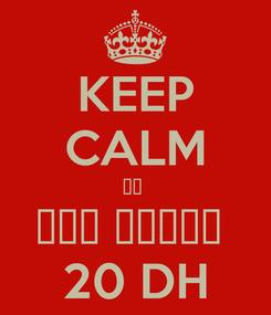 Poster: KEEP CALM او  عطي اهاجر  20 DH