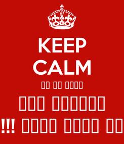 Poster: KEEP CALM مو كل واحد قرأ رسالتك !!! يعني فاضي لك