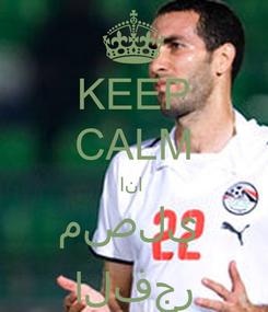 Poster: KEEP CALM انا  مصلي  الفجر