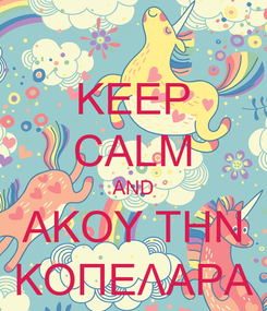 Poster: KEEP CALM AND ΑΚΟΥ ΤΗΝ ΚΟΠΕΛΑΡΑ