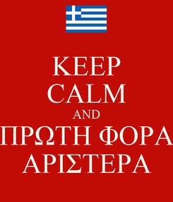 Poster: KEEP CALM AND ΠΡΩΤΗ ΦΟΡΑ ΑΡΙΣΤΕΡΑ