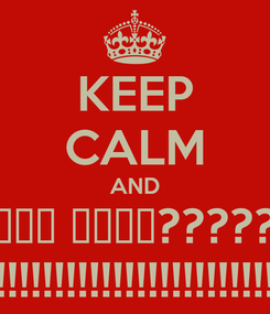 Poster: KEEP CALM AND ΠΩς ΜΩΡΗ????? !!!!!!!!!!!!!!!!!!!!!!!!!!!!