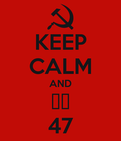Poster: KEEP CALM AND АК 47