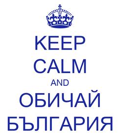 Poster: KEEP CALM AND ОБИЧАЙ БЪЛГАРИЯ