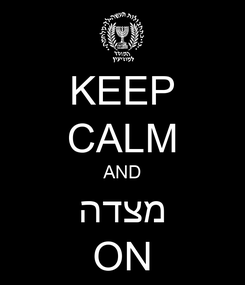 Poster: KEEP CALM AND הדצמ ON