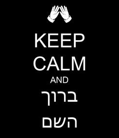 Poster: KEEP CALM AND ךורב םשה